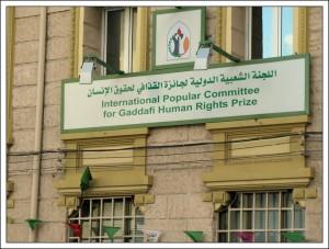 gaddafi prize home