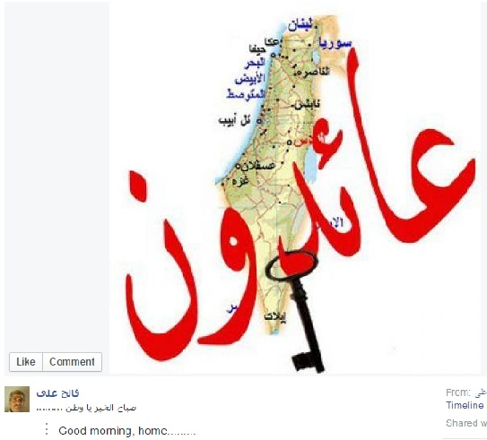 Fala Sala - Screenshot - Cartoon - Israel as Palestine